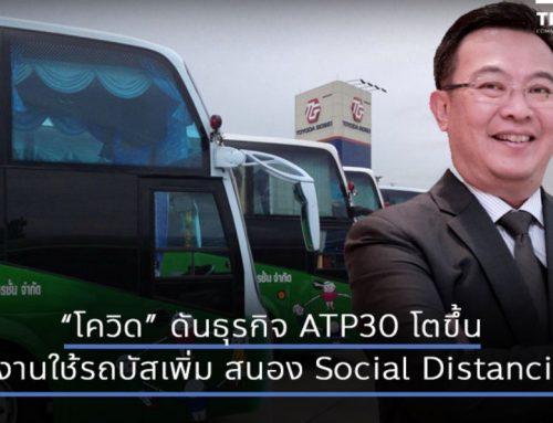 """""""โควิด"""" ดันธุรกิจ ATP30 โตขึ้น โรงงานใช้รถบัสเพิ่ม สนอง Social Distancing"""